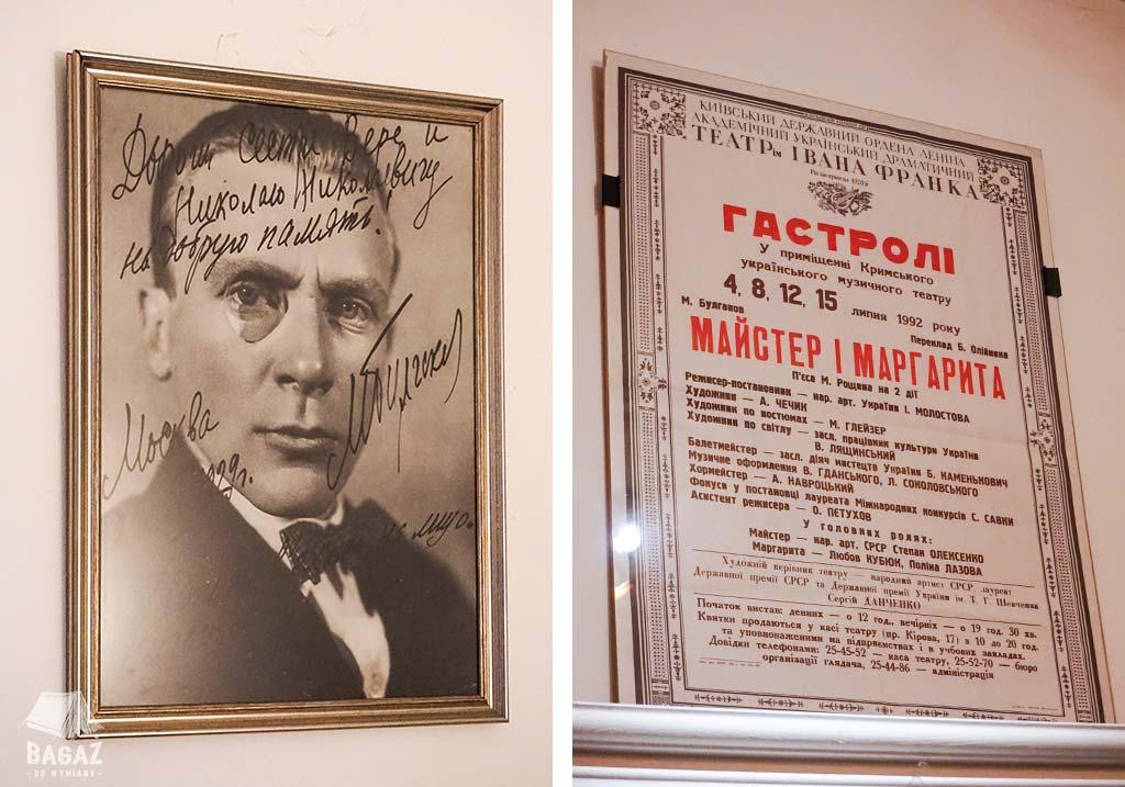 portret Michaiła Bułhakowa i plakat z 1992 roku reklamujący wystawienie Mistrza i Małgorzaty w teatrze kijowskim